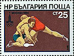 Stamp from Bulgaria